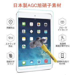 iPad 2018/2017/iPad Pro 9.7/iPad Air2/iPad Air フィルム 2枚セット 液晶フィルム ブルーライ|shop-frontier