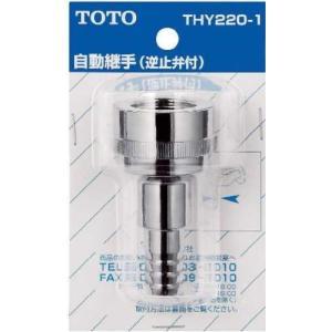 TOTO ホース継手 自動継手13mm水栓用 逆止弁付 THY220-1|shop-frontier