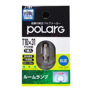日星工業 POLARG(ポラーグ)ルームランプ P2920B T10×31 BL 1個入り J-181|shop-frontier