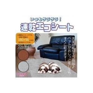 奥特殊紡績 ペット用品 いつもサラサラ 速乾エコシート 180×90cm ブラウン・OK514|shop-frontier