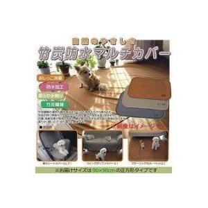 奥特殊紡績 ペット用品 竹炭防水マルチカバー 90×90cm らくだ色・OK978 shop-frontier