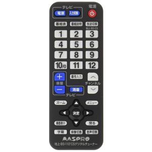 マスプロ電工 デジタルチューナーDT70用リモコン リモコンDT70|shop-frontier