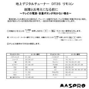 マスプロ電工 地上・BS・110°CSデジタルチューナーDT35/DT400用リモコン リモコンDT35.DT400|shop-frontier