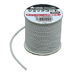 ロゴス(LOGOS) ショックコード 30m 直径2.5mm テントフレーム補修用 ゴムコード ロープ|shop-frontier