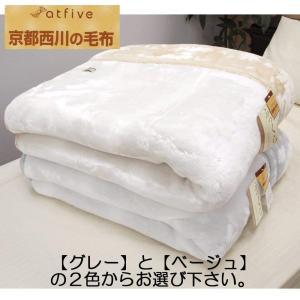 シングル 京都西川 ボリュームたっぷり やわらか エリ付 二重合せ毛布 (Pオーロラ) (ベージュ)|shop-frontier