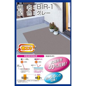 遮熱マット BIR-1 90×270cm グレー(Gy) M|shop-frontier