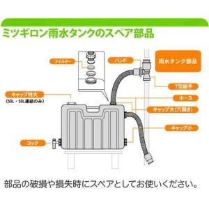 ミツギロン 雨水タンク部品 コック(50Lと80L兼用)