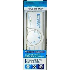 エヴァリス EVサーモ 100RC for Cool 冷却ファン用自動コントローラー(温度設定機能付...