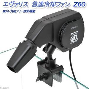 エヴァリス 急速冷却ファン Z-60|shop-frontier