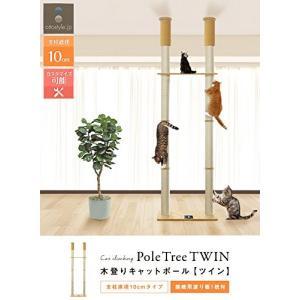 ottostyle.jp 猫爪とぎ 木登りキャットポール ツイン 突っ張り(つっぱり)式 高さ240?255cm 拡張可能 運動不足解消 遊|shop-frontier