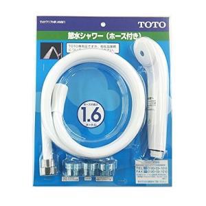 TOTO 節水シャワーヘッド+1.6Mホースセット(アダプター付) ホワイト THY717HR #NW1|shop-frontier
