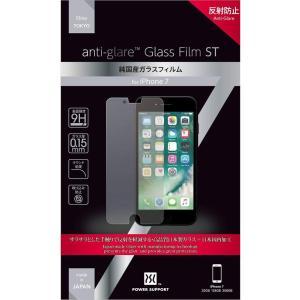 PowerSupport iPhone8 / iPhone7 Glass Film ST (純国産フィルム) アンチグレア PBY-04 shop-frontier