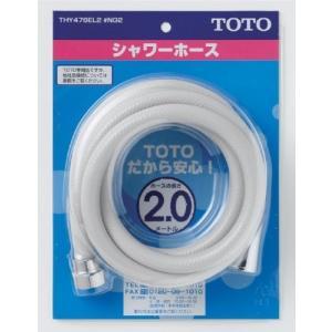 TOTO シャワーホース L=2000mm 本体側ねじW24山20 ホワイトグレー THY478EL2#NG2|shop-frontier