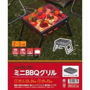 武田コーポレーション キャンプ・BBQ用品 コンロ ミニBBQグリル KMG05-2923