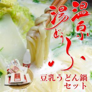 温泉湯どうふ 豆乳うどん鍋セット 4人前 Bセット:湯豆腐 ...