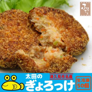 太田のぎょろっけ 生冷凍 60g×50個入 大分県 太田商店 お魚コロッケ|shop-furusato