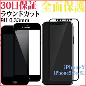 iPhoneX 5s SE ガラスフィルム 全画面保護 強化...