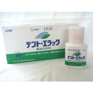 抜群の洗浄力と材料へのやさしさ! ライオン デント エラック(義歯洗浄剤) 5本セット