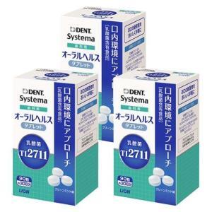 システマ 歯科用オーラルヘルスタブレット90粒 3箱セット / 新しいタイプのオーラルケア!