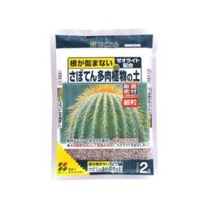 花ごころ製のさぼてん、多肉植物用の培養土です。さぼてんに最適な環境をつくるゼオライト配合!そのまま使...
