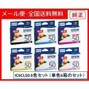 IC6CL50 6色セット EPSON インクカ...の商品画像