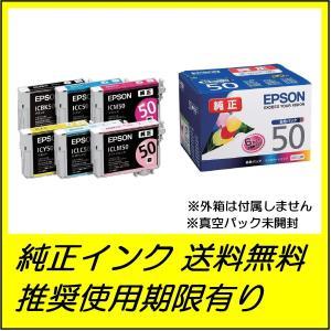 送料無料【純正箱なし・アウトレット】EPSON...の関連商品6