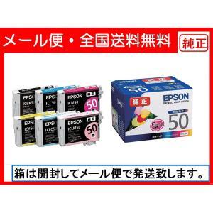 IC6CL50 6色パック 純正 EPSON イ...の商品画像