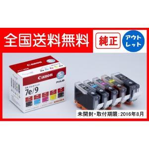送料無料【アウトレット】 Canon 純正 インクカートリッジ BCI-7e(BK/C/M/Y)+BCI-9BK 5色マルチパック BCI-7E+9BK/5MP