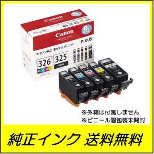 【送料無料】 Canon インク カートリッジ 純正 BCI-326(BK/C/M/Y)+BCI-325 5色マルチパック BCI-326+325/5MP