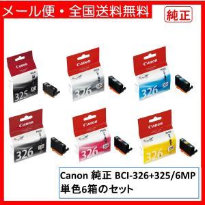 【メール便・送料無料】 Canon インク ...の関連商品10