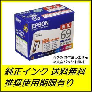 IC4CL69 4色パック 純正 EPSON ...の関連商品9