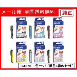 IC6CL70L 増量 6色パック 純正 EP...の関連商品8
