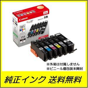 【送料無料】 Canon インク カートリッジ 純正 BCI-351XL(BK/C/M/Y/GY)+BCI-350XL 6色マルチパック 大容量タイプ BCI-351XL+350XL/6MP