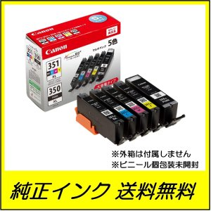 BCI-351XL+350XL/5MP 大容量...の関連商品6