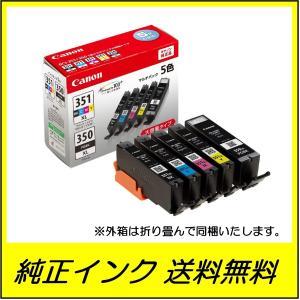 BCI-351XL+350XL/5MP 大容量タ...の商品画像