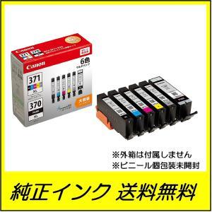 BCI-371XL+370XL/6MP 大容量タ...の商品画像