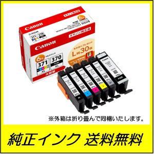 BCI-371XL+370XL/6MP 大容量...の関連商品6