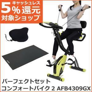 フィットネスバイク アルインココンフォートバイク2 AFB4309GX 家庭用 折りたたみ 純正フロ...