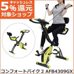 フィットネスバイク アルインコ コンフォートバイク2 AFB4309GX エアロバイク 家庭用 折り...