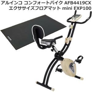 アルインコ コンフォートバイク AFB4419CX 純正フロアマット(EXP100)お買得セット家庭...