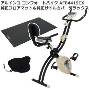 アルインコ コンフォートバイク AFB4419CX 家庭用 クロスバイク 純正フロアマット EXP1...