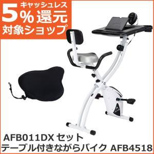 フィットネスバイク アルインコ テーブル付ながらバイク AFB4518 純正サドルカバーDX AFB...