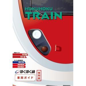 復刻版 ほくほく線車両ガイド(日本郵便対応) shop-hokuhoku