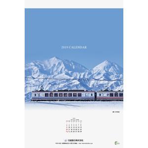 ほくほく線2019年カレンダー (飛脚宅配便のみ対応)