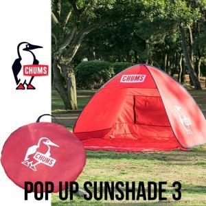 【5%還元】チャムス ポップアップテント テント 3人用 CHUMS POP UP SUNSHADE 3 サンシェード ワンタッチテント アウトドア CH62-1208 0305|shop-hood