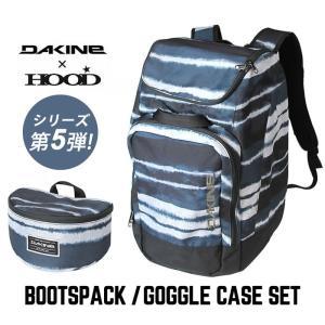 【2点セット】ダカイン ブーツパック/ゴーグルケース( HOOD 別注カラー) DAKINE [ AI237177 ]  50L (RSP) ブーツケース / [ AI237176 ] GOGGLE STASH (RSP)|shop-hood