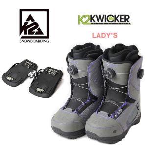【5%還元】K2 レディース ステップイン スノーボードブーツ ARROW+KWICKER (B1403+B1504)ビンディング セット スノボ boots bindling [1215]|shop-hood