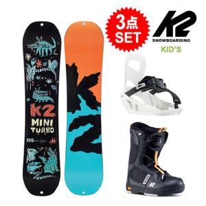 スノーボード K2 キッズ 3点セット BOYS GROM セット スノボ MINI TURBO 19-20モデル shop-hood