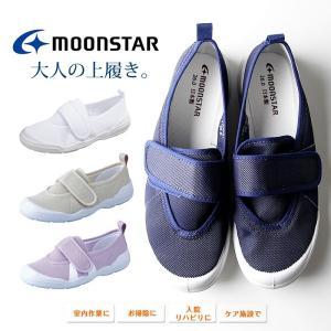 ムーンスター MOONSTAR MS 大人の上履き 上靴 室内用 体育館シューズ 日本製 リハビリ用 おしゃれ|shop-hood