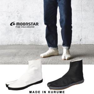 ムーンスター ジカタビ 地下足袋 MOONSTAR JIKATABI FINE VULCANIZED ファインバルカナイズド 足袋 靴 0305|shop-hood